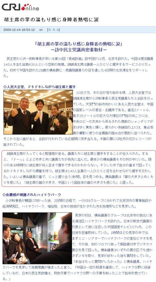 20091214fujintao.jpg