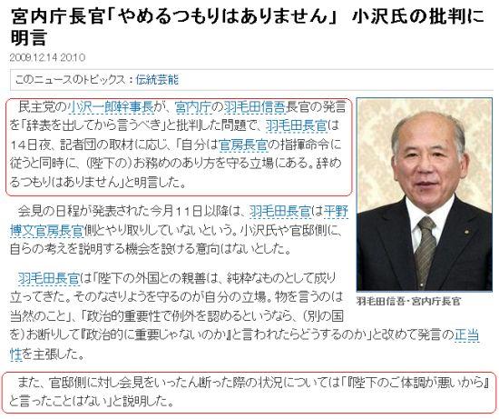 20091214kunaiozawa.jpg