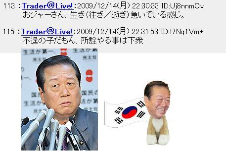 20091214ozawa5.jpg