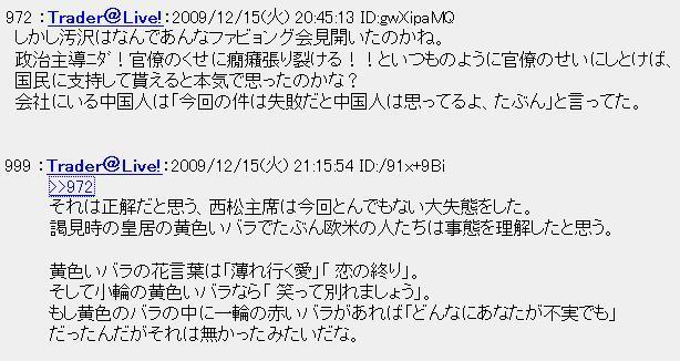20091215ozawa5.jpg
