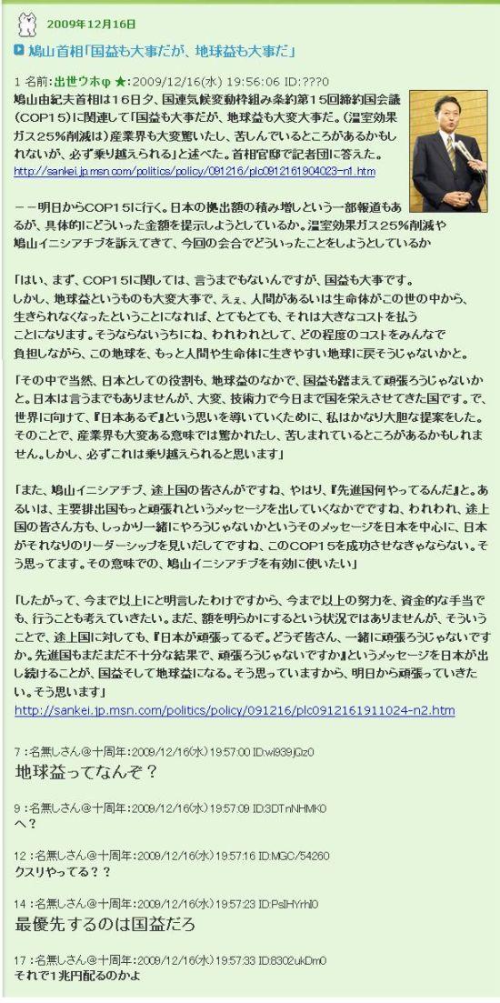 20091216shikyueki.jpg