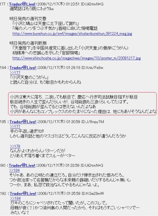20091217ozawa1.jpg