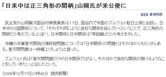 20091217yamaoka.jpg