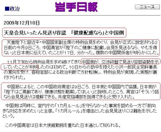20091218ozawagorioshi.jpg