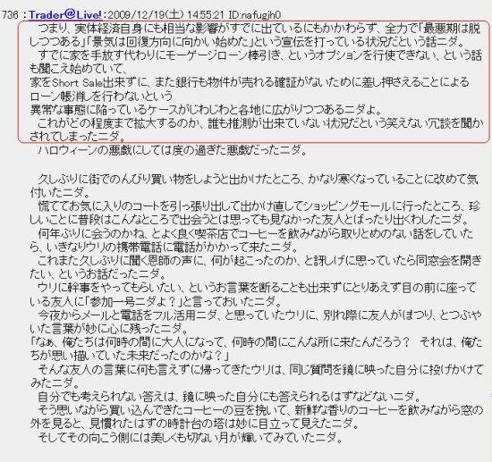 20091219chi4.jpg