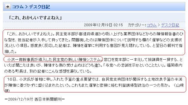 20091219ozawashisutemu.jpg