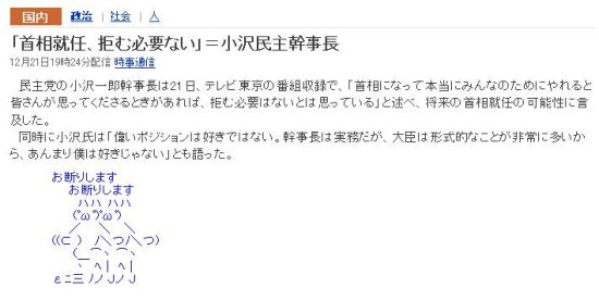 20091221ozawa1.jpg