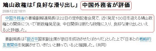 20091222china.jpg