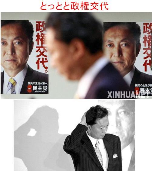 2009yukiohatoyamagoogbyewww.jpg