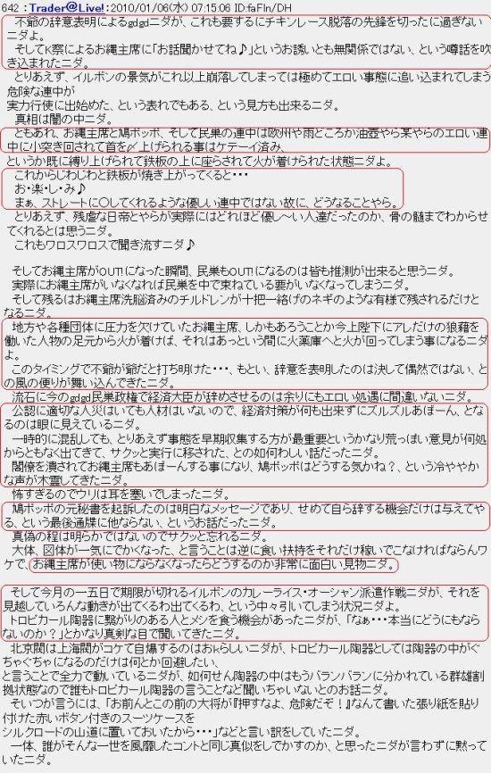 20100106chi3.jpg