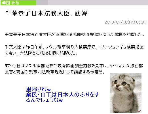 20100109chiba1.jpg