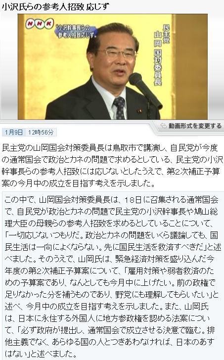 20100110yama.jpg