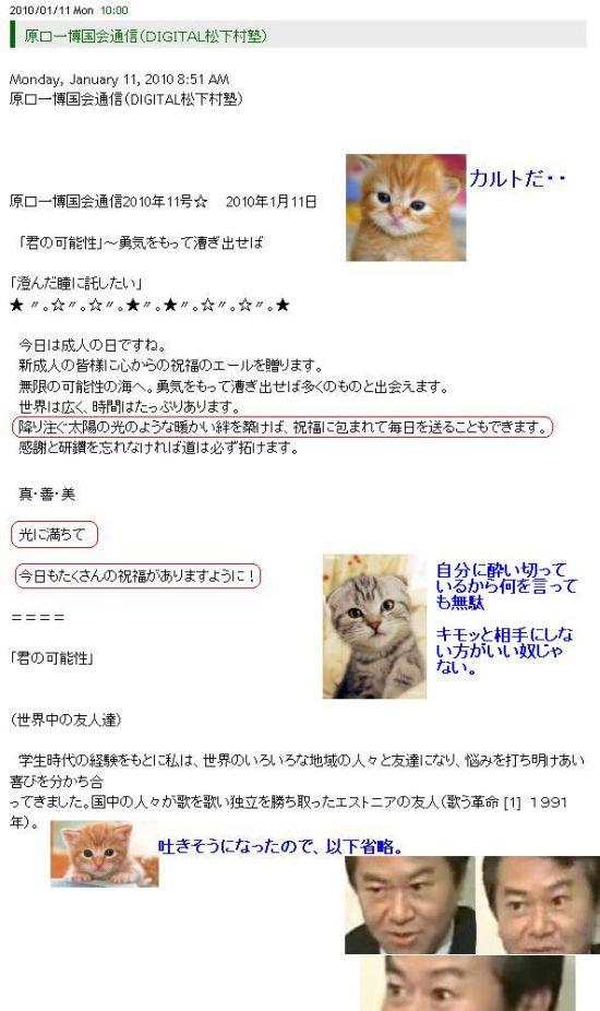 20100111HARAGUCHI.jpg