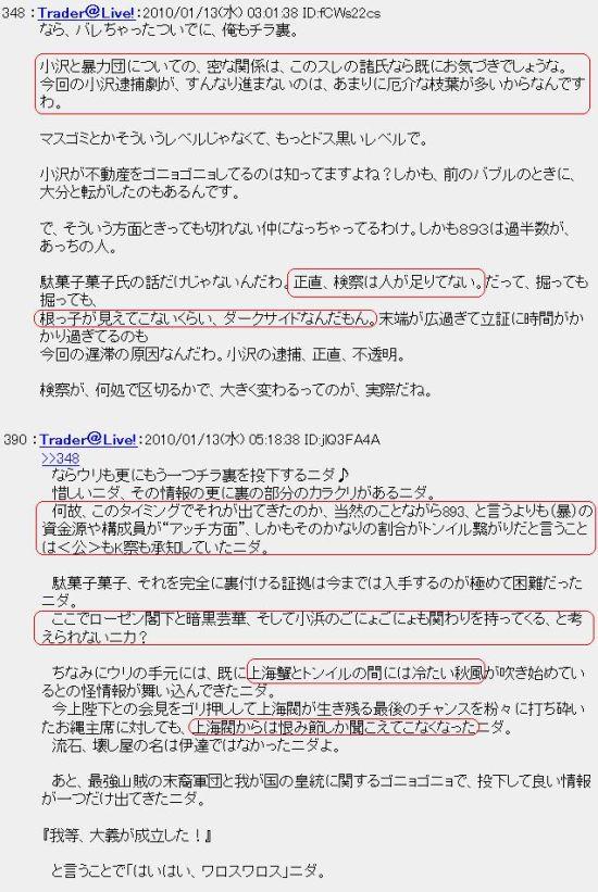 20100113DAGASHI3.jpg