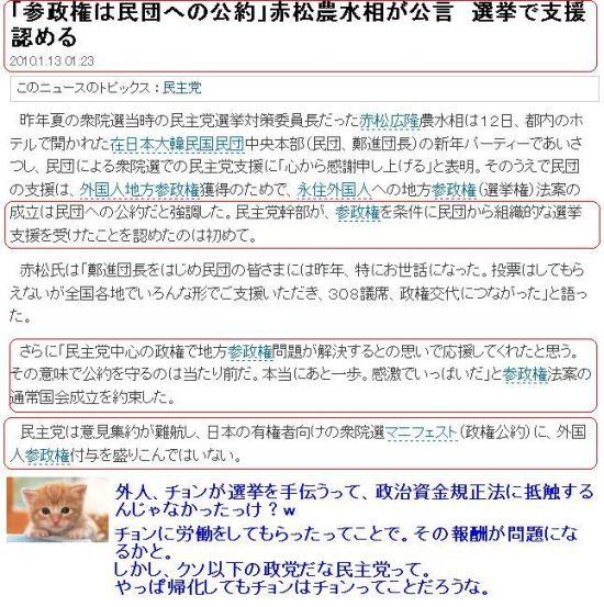 20100113mindan.jpg