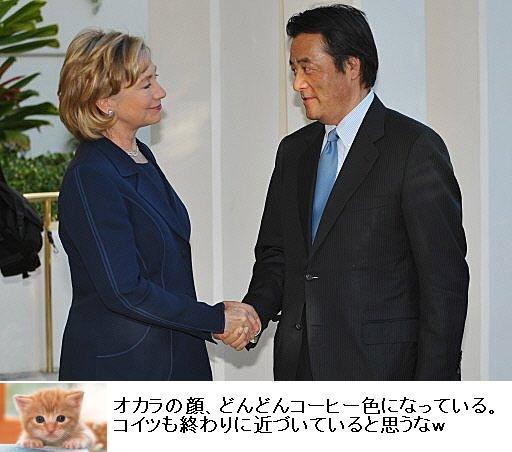 20100114OKADA1.jpg