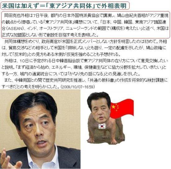 20100114OKADA2.jpg