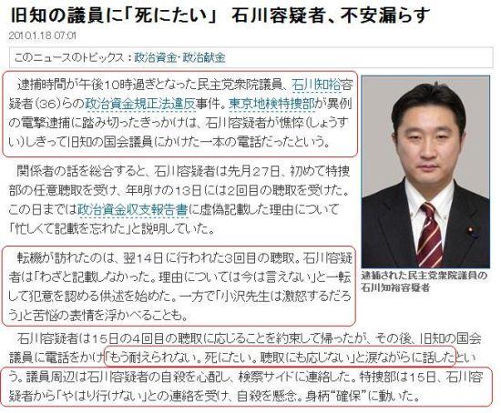 20100118ishi.jpg