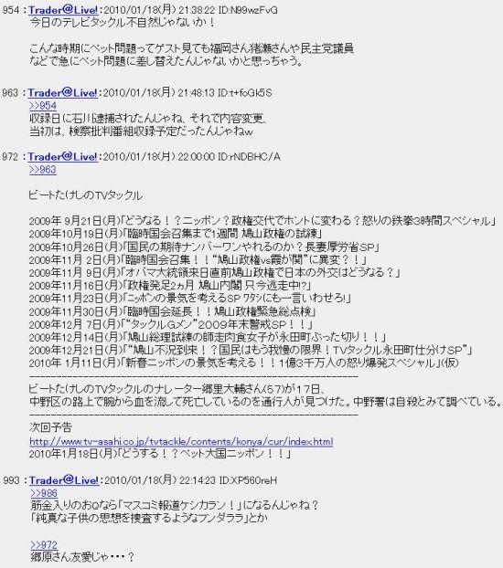 20100118kensatu1.jpg