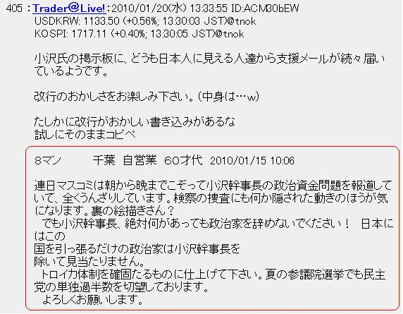 20100120OZAWA0.jpg