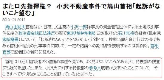 20100121HATO.jpg