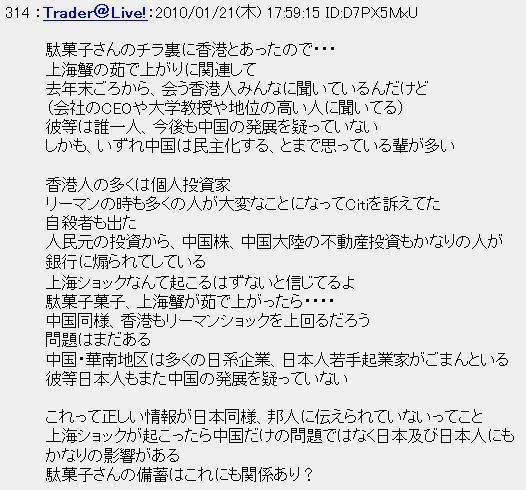 20100121chi2.jpg