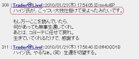 20100121haiji.jpg
