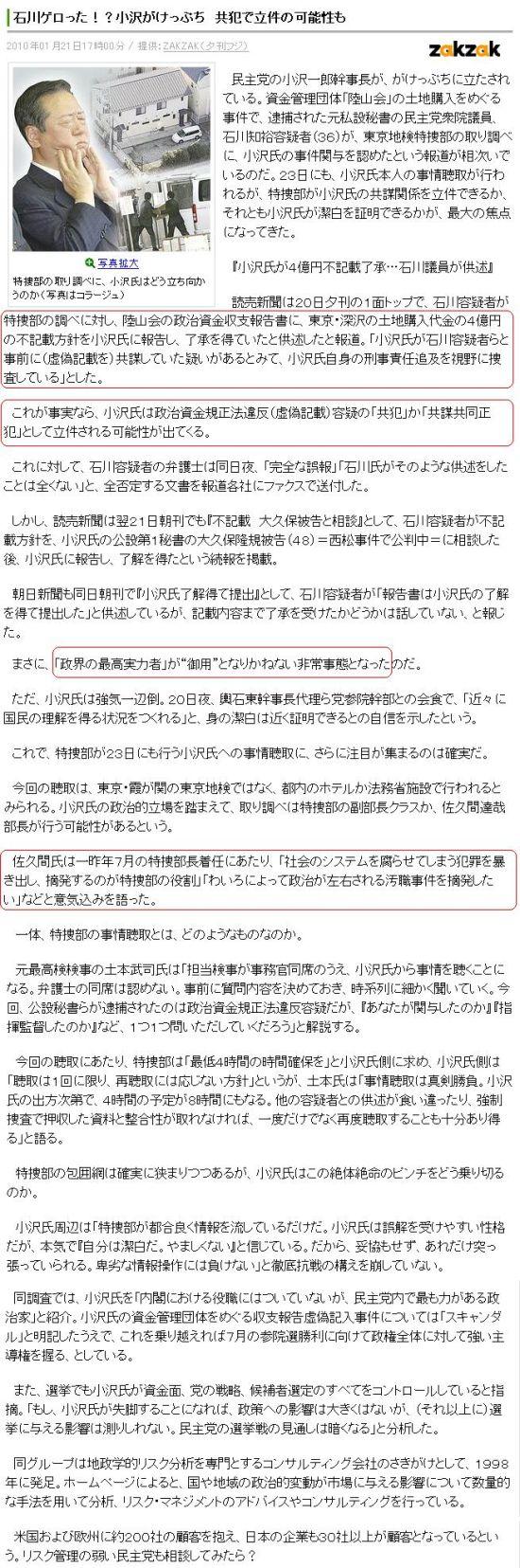 20100121ishikawa.jpg