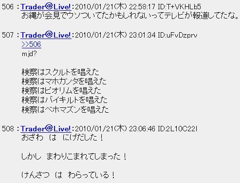 20100121oza1.jpg