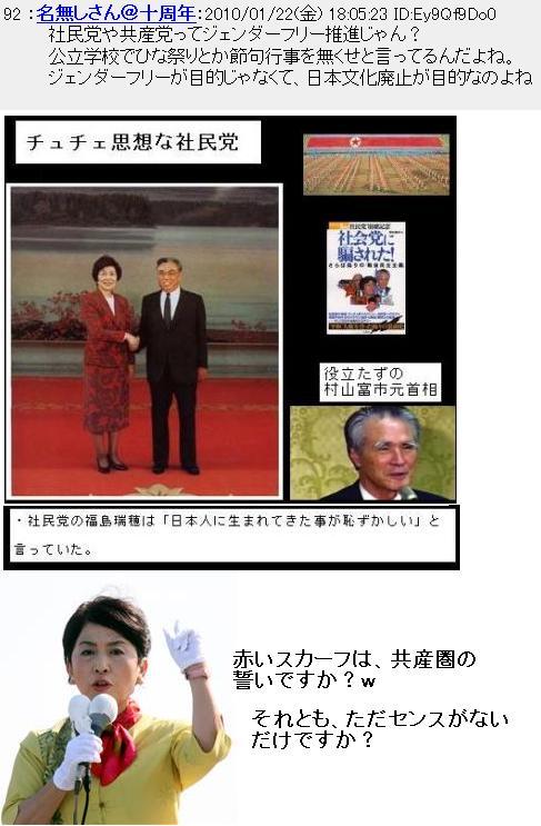 20100122SHAKAI.jpg