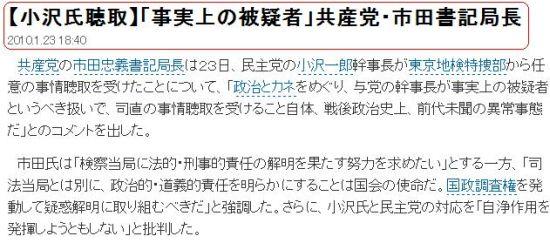 20100123OZAWA1.jpg