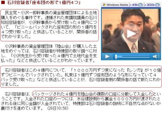 20100126ishikawa.jpg