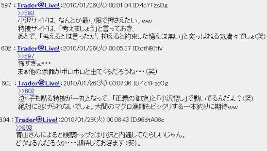 20100126ozawa2.jpg