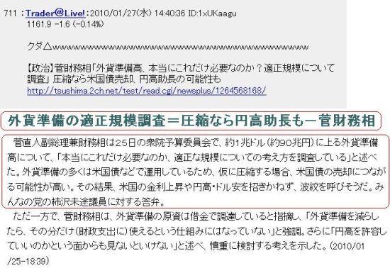 20100127KAN.jpg