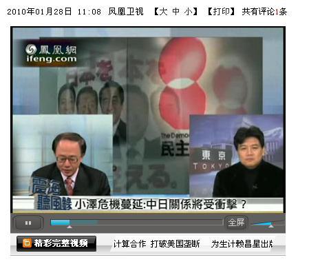 20100127ozawazhongguo1.jpg