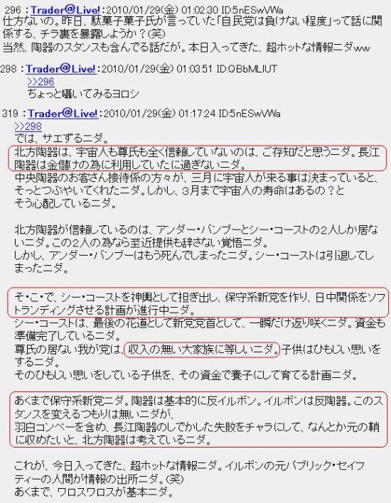 20100129chi0.jpg