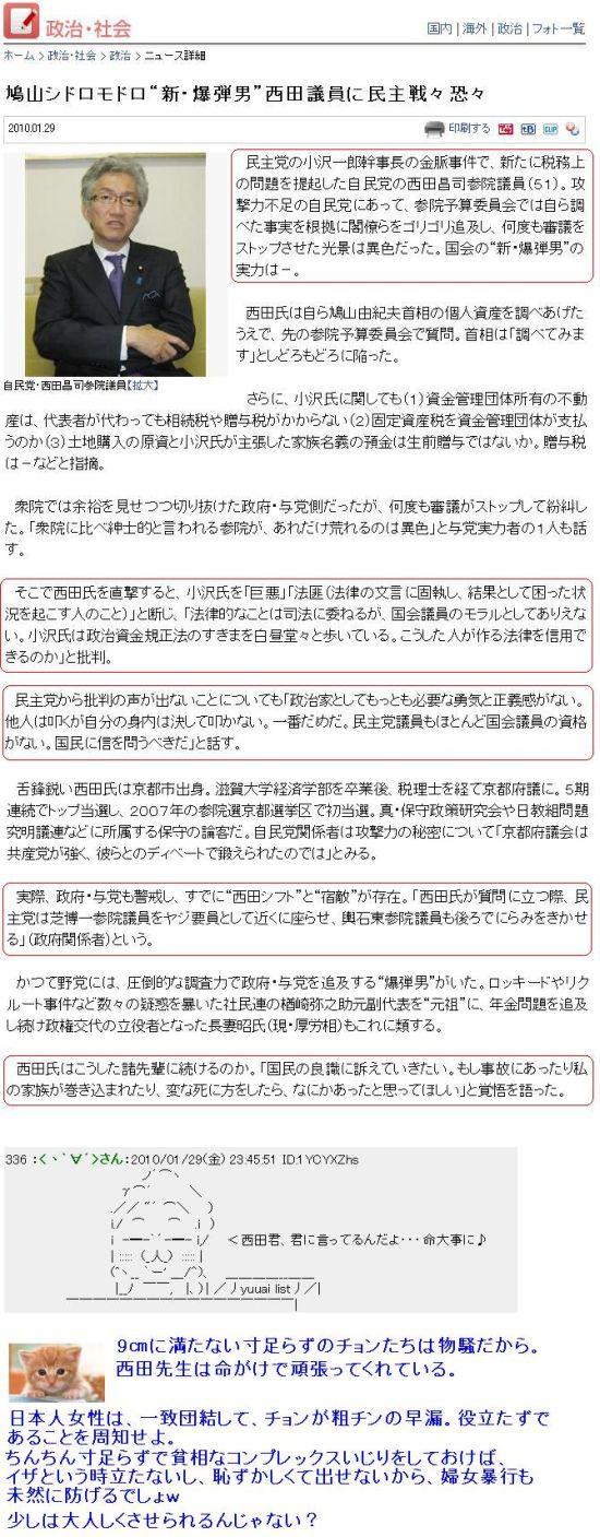 20100129nishida1.jpg