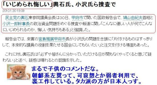 20100130KOSHIISHI.jpg