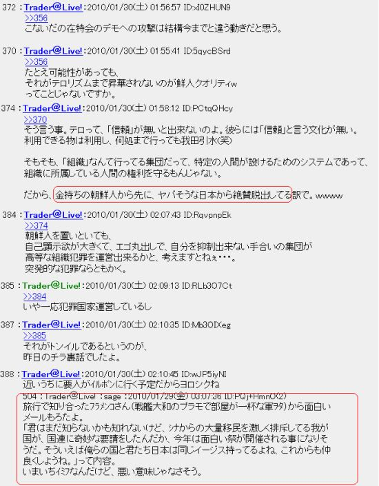 20100130cho1.jpg