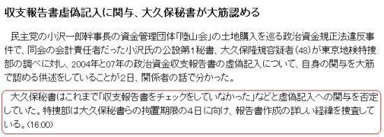 20100202okubo.jpg