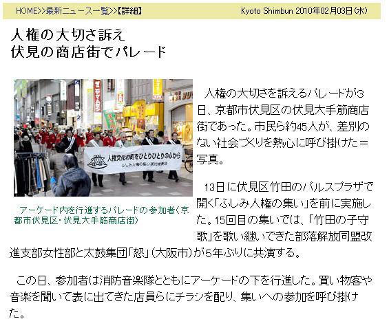 20100203fushimi.jpg