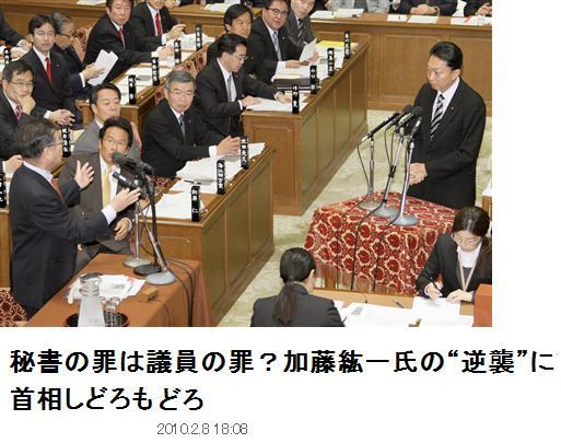 20100208kato1.jpg