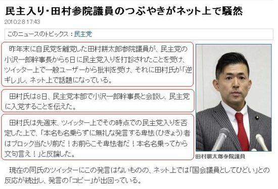 20100208tamura1.jpg