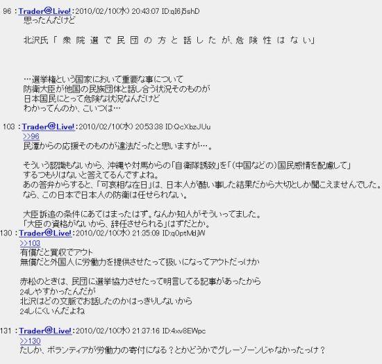 20100210kita.jpg