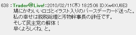 20100211hato1.jpg