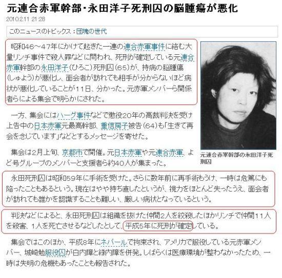 20100211nagata.jpg