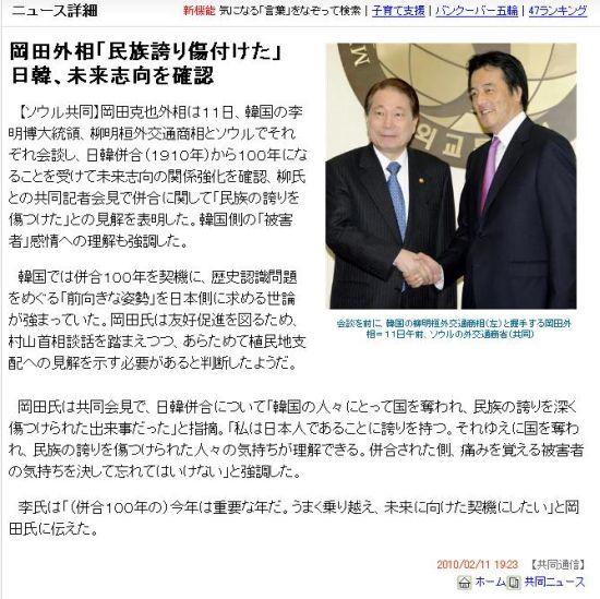 20100211okara1.jpg