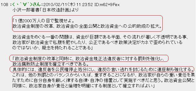 20100211ozawa1.jpg