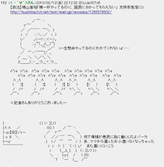 20100212hato3.jpg