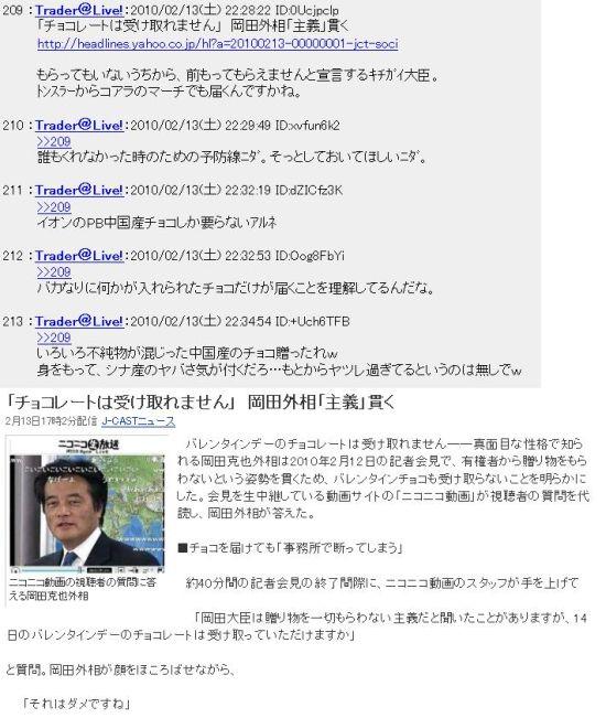 20100213okada.jpg